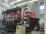 XZG-纤维素专用闪蒸烘干机