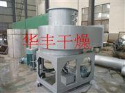 XZG-氯化亚铜专用干燥机