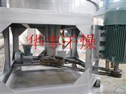 XZG-间苯二甲腈专用XZG-14闪蒸干燥机