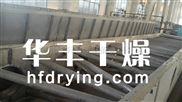 ZLG-食盐专用振动流化床干燥机