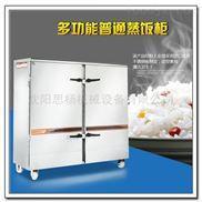 旭眾不銹鋼節能多功能蒸饅頭蒸飯車多少錢廠家直銷