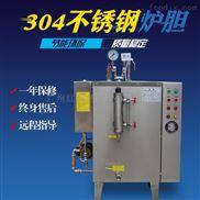 旭恩48KW蒸汽發生器電加熱蒸饅頭機商用鍋爐