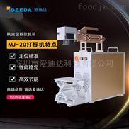 光纤MOPA激光打标机食品包装机械设备