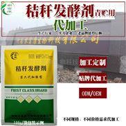 農富康秸稈發酵劑青貯用貼牌代生產廣西哪有