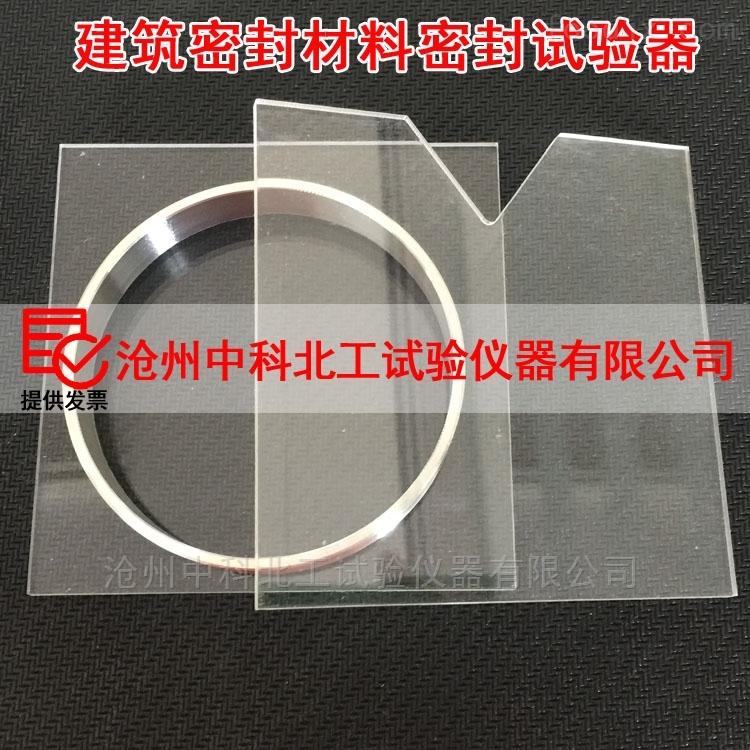 建筑密封材料密度试验器