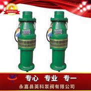 QY--充油式潜水电泵