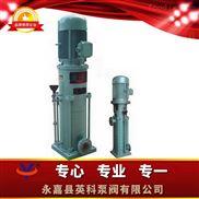 DL--立式多级离心泵
