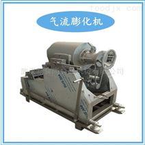 大型大米气流膨化机生产厂家