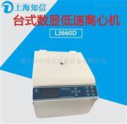 L3660D型台式低速离心机 上海知信