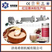 养生红豆薏米粉生产设备