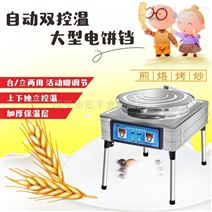 电饼铛商用大型自动恒温双面煎饼机烤饼炉