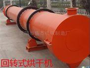鸭粪转筒干燥机 有机肥烘干机厂家