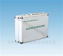 CSY-J02中檔型食品安全檢測箱