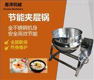 八宝粥夹层锅 强大直供大豆蒸煮设备