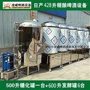 LW-428-日产428升啤酒设备精酿鲜啤设备原浆啤酒