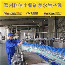 瓶裝純凈水生產線