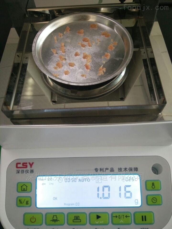 肉类水分测定仪CSY-R