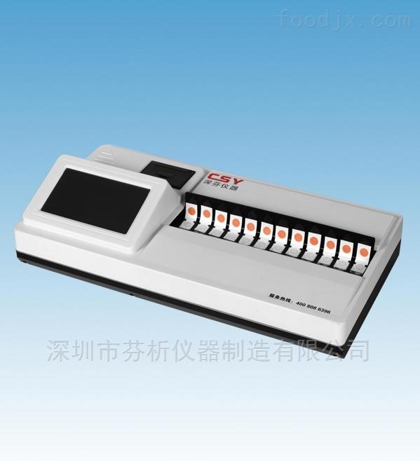 全自动农药残留检测仪CSY-N12A