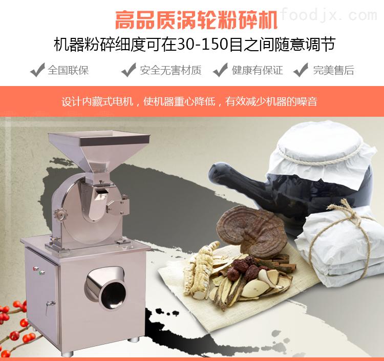 不锈钢涡轮粉碎机化工原料打粉机