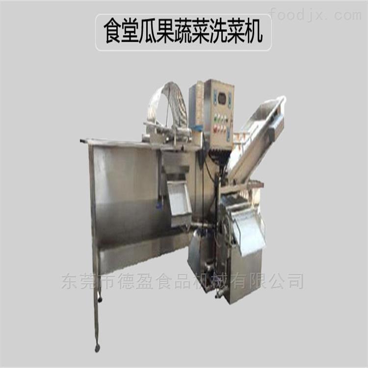 DY-4200大型食堂果蔬清洗洗菜机德盈机械