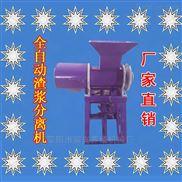 淀粉出粉机厂家  打浆机成品厂家