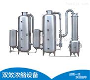 发酵中药废水双效浓缩器