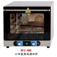 广州赛思达热风循环炉NFC-4WD厂家直销