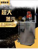 旭恩0.5吨蒸汽发生器节能环保燃油锅炉