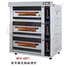 赛思达电烤箱NFD-60FI豪华型电脑版厂家直销