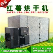 空气能红薯烘干机 热泵红薯干燥设备