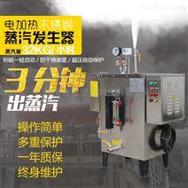 旭恩节能环保电加热蒸汽发生器工业蒸汽锅炉