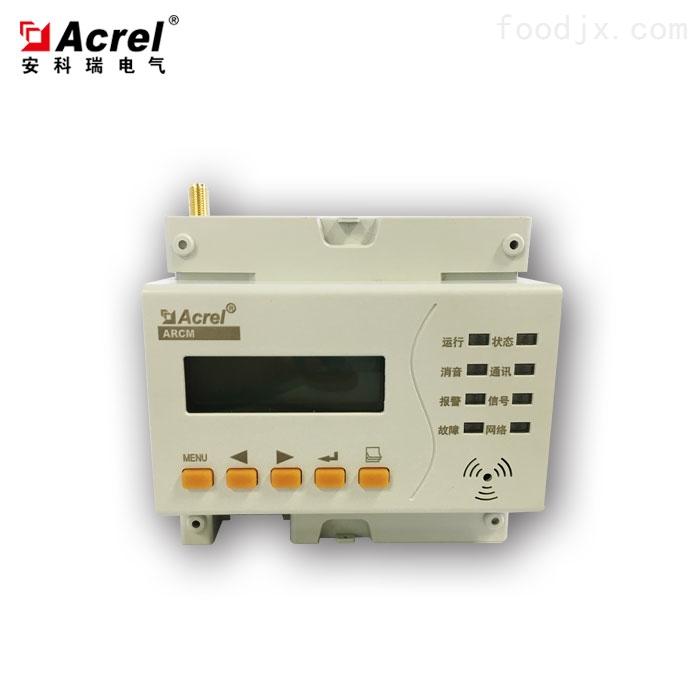 安全用电在线监控装置