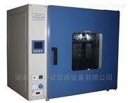 武漢科輝DHG-9003系列電熱鼓風恒溫干燥箱