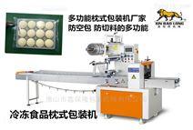 佛山XBL-500B速冻食品包装机