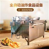 全自動甲醇油炸食品設備