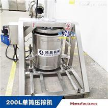 100L-单桶柠檬汁压榨机