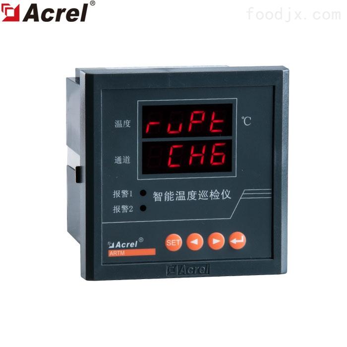 ARTM系列温度巡检测控仪-选型手册