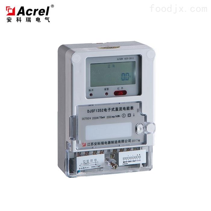 充电桩壁挂电能表/直流电表