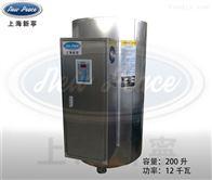 NP200-12混凝土养护大棚加温12千瓦全自动电热水炉