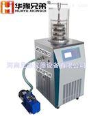 小型压盖冻干机生物制药真空冷冻干燥机
