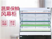 森加电器 IVC-6/75W 920升 超市风幕柜