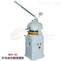广州赛思达半自动分割滚圆机NFK-30厂家直销