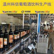 小型葡萄酒加工设备厂家温州科信