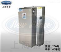 NP200-40厂家供应实验室配套用40kw电加热热水锅炉