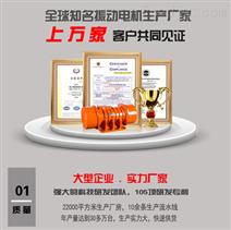 济南振动电机型号规格表助您轻松选型