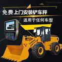 QC-ZZJ柳工装载机称重电子秤,龙工铲车称重系统
