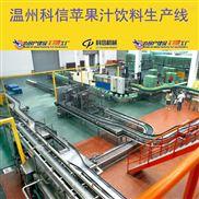 成套苹果汁饮料灌装机械设备价格|新型苹果汁饮料生产工艺