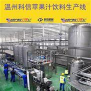 大型苹果深加工设备价格|全自动苹果汁饮料生产流水线设备厂家