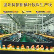 kx-2000-桔子汁饮料生产线价格