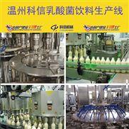 全套乳酸菌飲料生產設備價格|新型發酵素飲料加工流水線設備廠家溫州科信